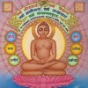 Significance Of Mahaveer Jayanti