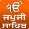 Japuji Sahib – Insights of Guru Nanak Dev Ji