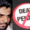 Death Penalty: The Spiritual Perspective