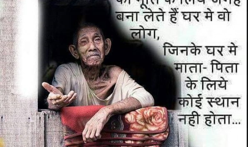 Care For The Elders