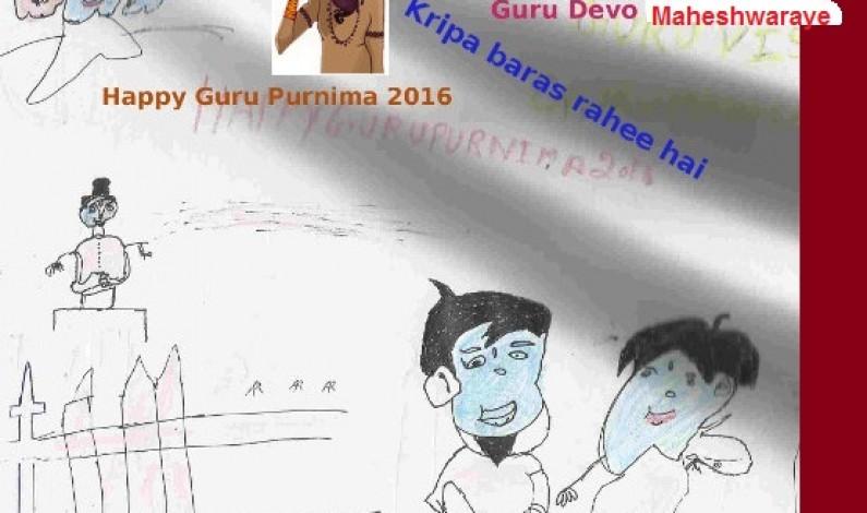 Happy Gurupurnima (19 July) 2016