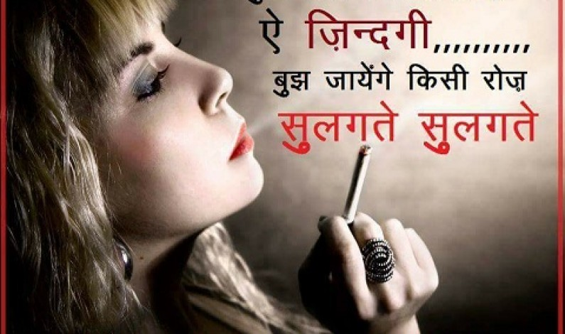 Smoke Till The Last Puff