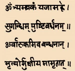 MahaMritunjayaMantra