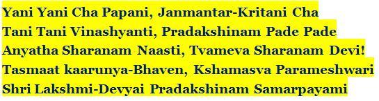 pradakshina mantra