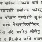 Explaination by Vishwakarma